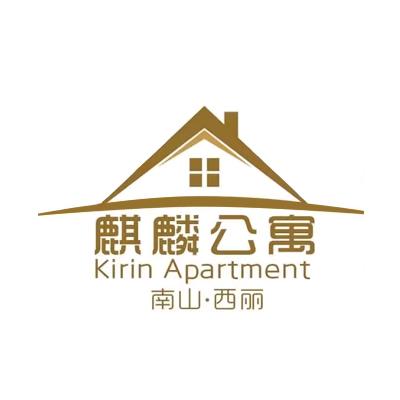 西丽麒麟公寓