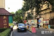北新泾街道新泾四村