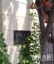 兴河里小区